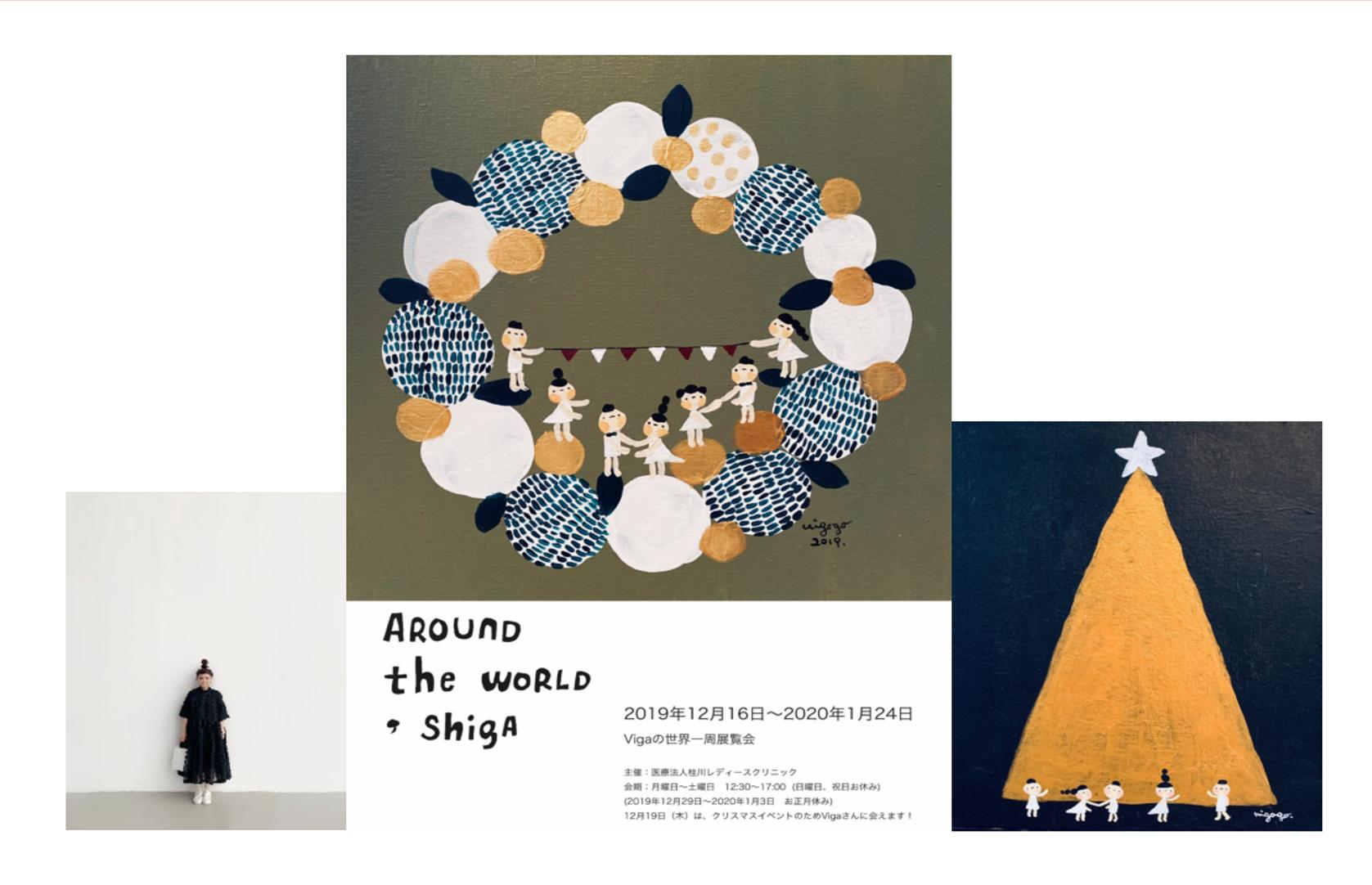 院内個展「Vigaの世界一周展覧会」開催のお知らせ