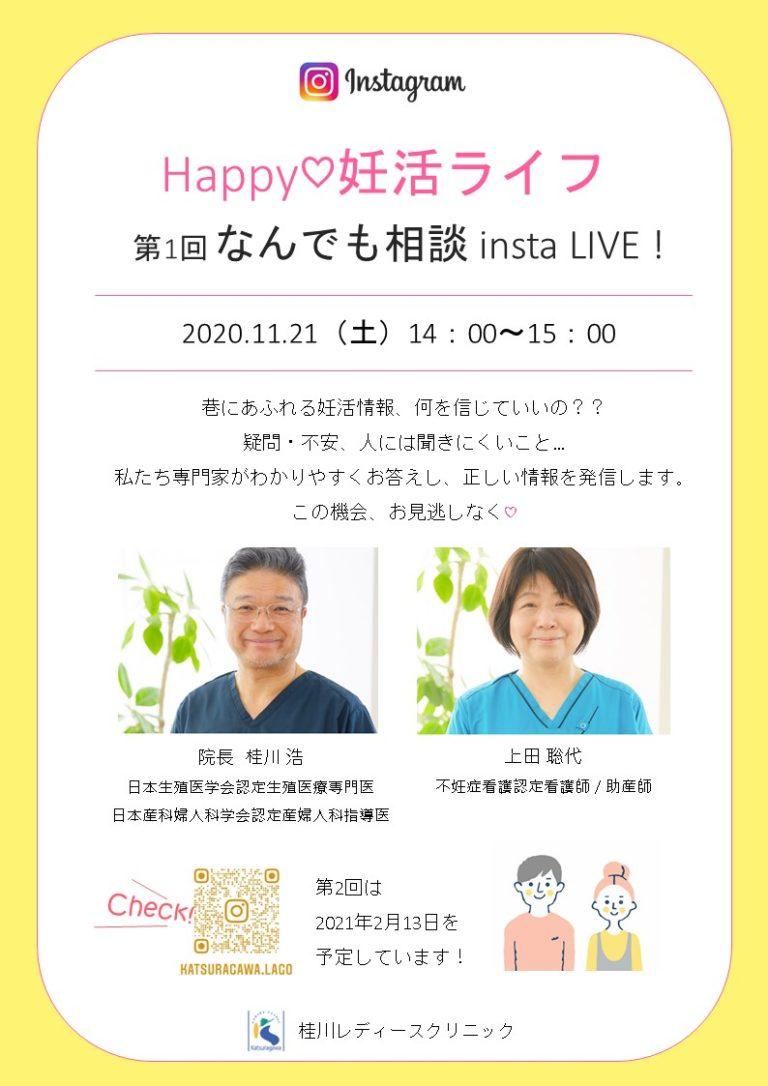 Happpy♡妊活ライフ 第1回なんでも相談 insta LIVE!開催お知らせ】