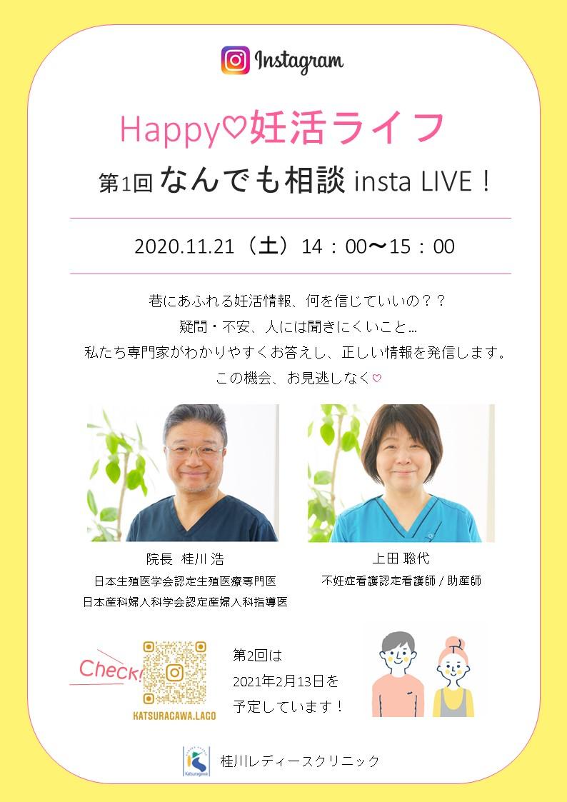 【Happpy♡妊活ライフ 第1回なんでも相談 insta LIVE!開催お知らせ】