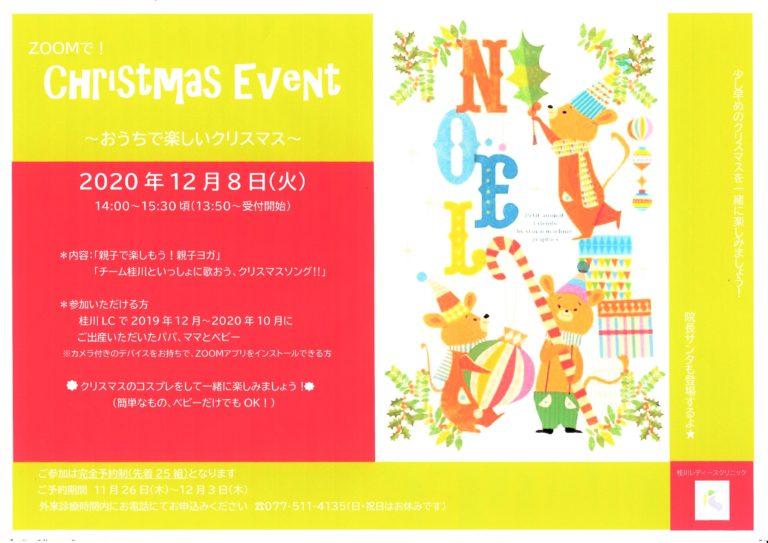 『第6回 桂川LC クリスマスパーティーのお知らせ』