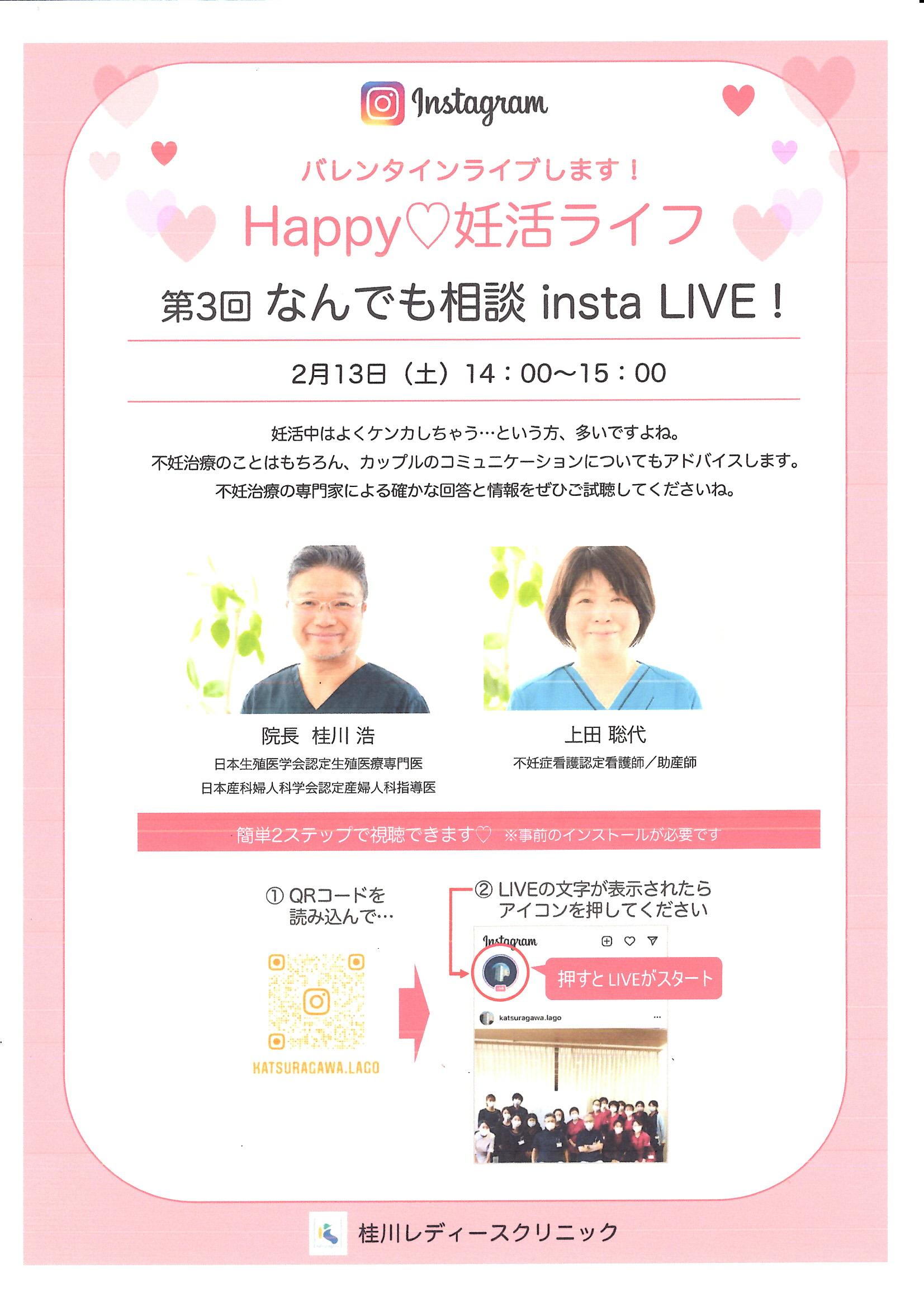 【Happpy♡妊活ライフ 第3回なんでも相談 insta LIVE!開催お知らせ】